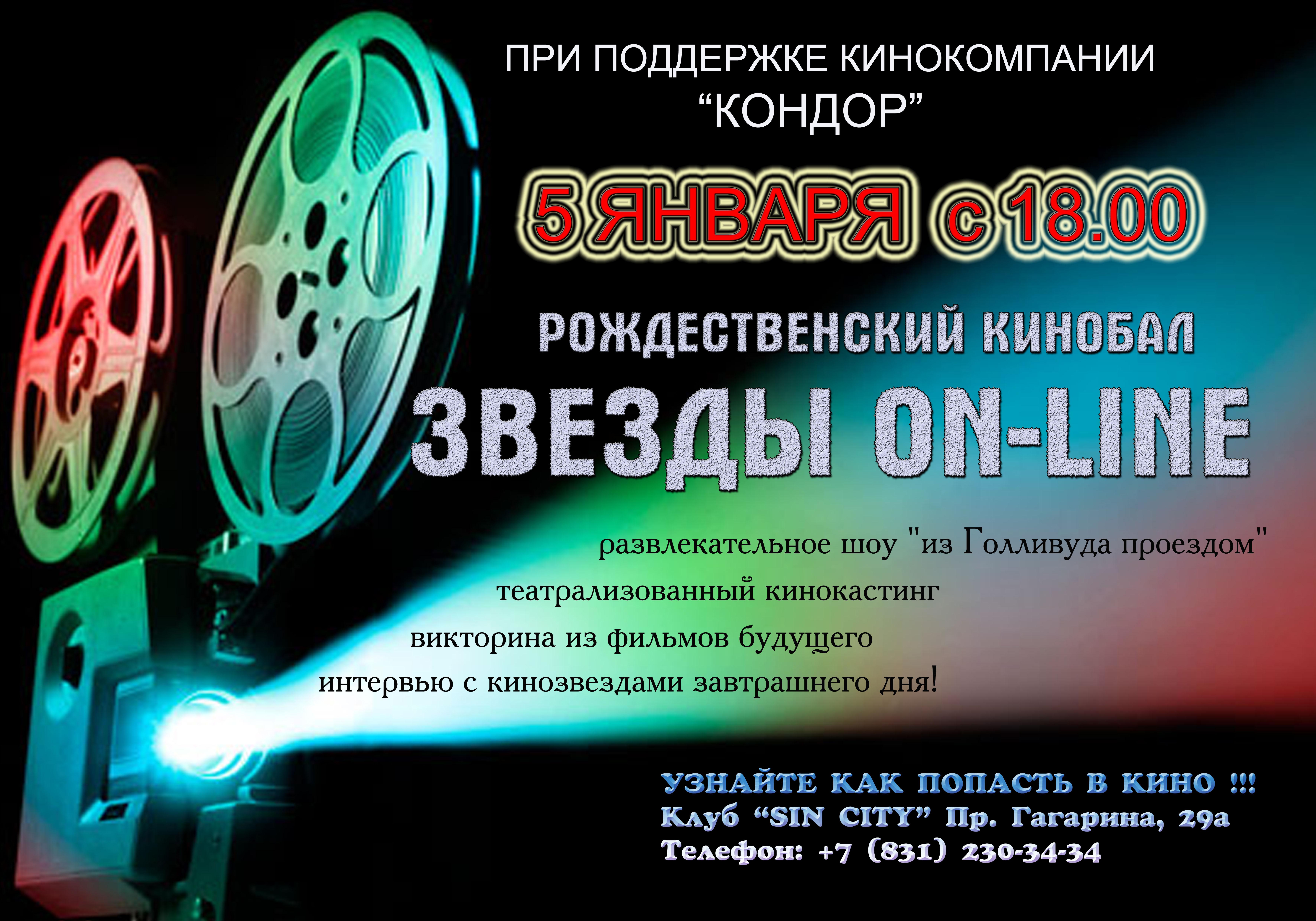 кинобал
