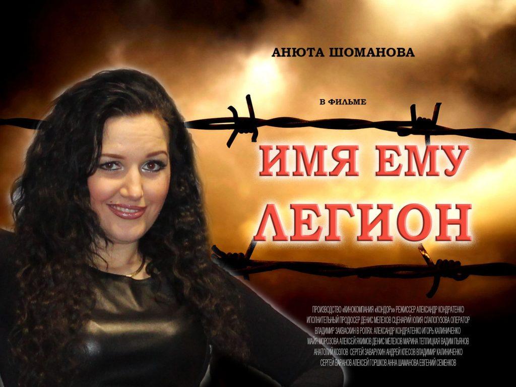 АФИНА Шоманова